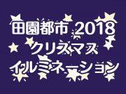 田園都市 2018 クリスマスイルミネーション