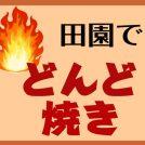 """どんど焼き""""で運気アップ2019! 無病息災・家内安全を祈願"""