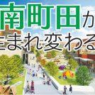 2019年秋・南町田が生まれ変わる!