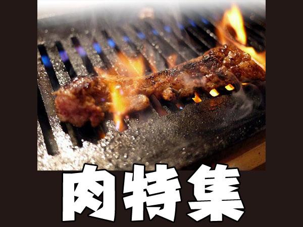 地域特派員レポートの中からおいしいお肉が食べられる店をピックアップ