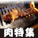 """【特派員まとめ】「Let's meet """"Meat""""!」肉特集"""