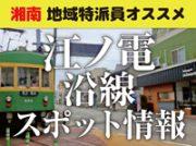 【江ノ電沿線】地域特派員おすすめ! 絶対に行きたい20スポット