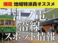 特派員おすすめ! 絶対に行きたい江ノ電沿線20スポット