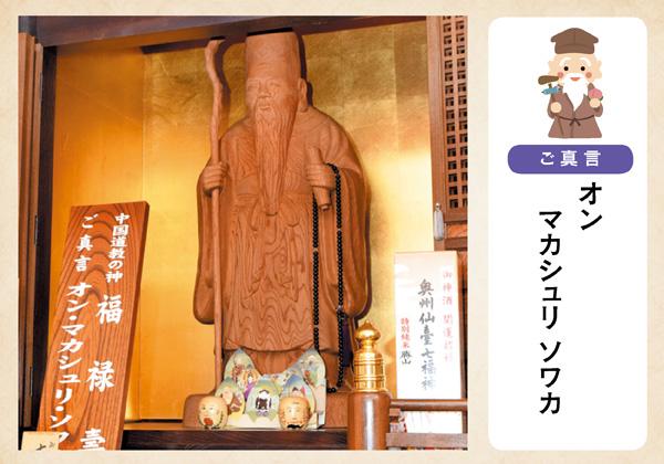 fukurokujyu_shingon2
