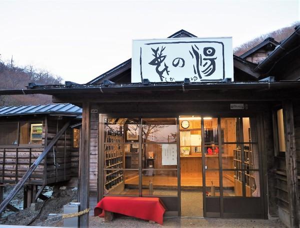 【那須町】栃木県最古の湯!さむい冬は『鹿の湯』に浸かって身体の芯まで温まろう!