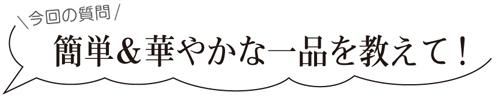 平か181208暮らしのアレコレコラム半3(貴柳庵)