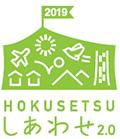 hokusetsu_181220_nextyearsnews_01