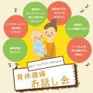 1/29(火)★育休復帰お話し会