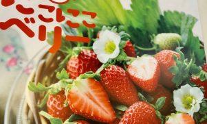 イチゴを食べてにこにこ!宮城の新品種と共にいちご狩りシーズンスタート!