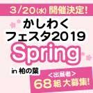 3/20開催決定!出展者68組募集!かしわくフェスタ