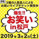 3/2松戸で開催「「爆生!! お笑いin松戸」チケット発売