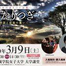 3/9(土)★かたりつぎ~朗読と音楽の集い~