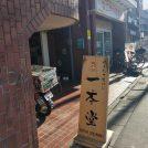 食パン専門店『一本堂 関町店』12/27(木)閉店!残り僅か!