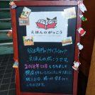 【閉店】絵本専門店『えほんのがっこう』が12月27日にて涙の閉店@武蔵関