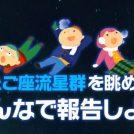 12/12(水)~15(土)まで「ふたご座流星群を眺めよう2018」国立天文台で開催