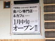 1月オープン予定!武蔵境に食パン専門店「ラ・パン&トルチェ」