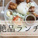 3/13更新【仙台・宮城】地元情報ツウおすすめ!今日食べたい☆絶品ランチ