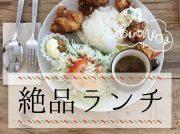 【仙台・宮城】地元情報ツウおすすめ!今日食べたい☆絶品ランチ