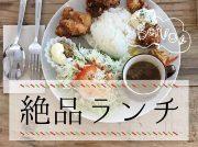 【仙台・宮城】地元情報ツウおすすめ!今日食べたい☆絶品ランチ~肉!肉!肉