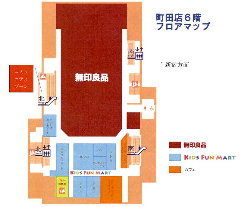 小田急百貨店町田店