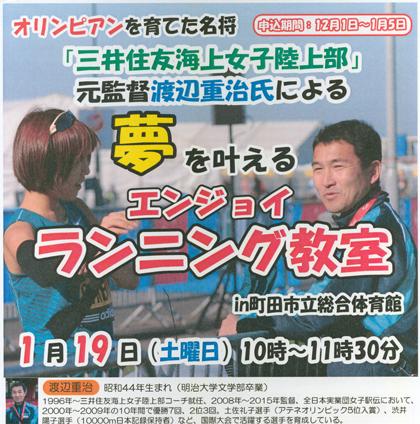 三井住友海上女子陸上部元監督による「夢を叶えるエンジョイランニング教室」