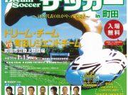 2019年1/13(日)ドリームサッカーin町田 町田市立陸上競技場