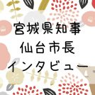 新春スペシャルインタビュー★宮城県知事と仙台市長に2019年への思いを聞きました