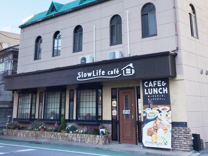 20190108slowlifecafe