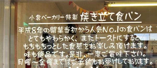 ogura-bakery03