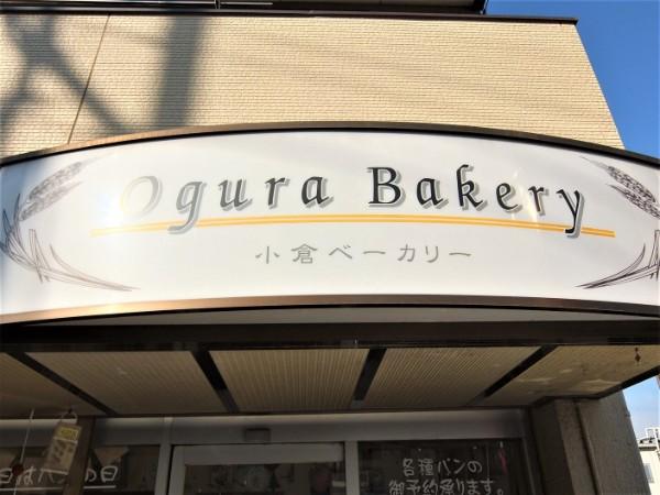ogura-bakery04