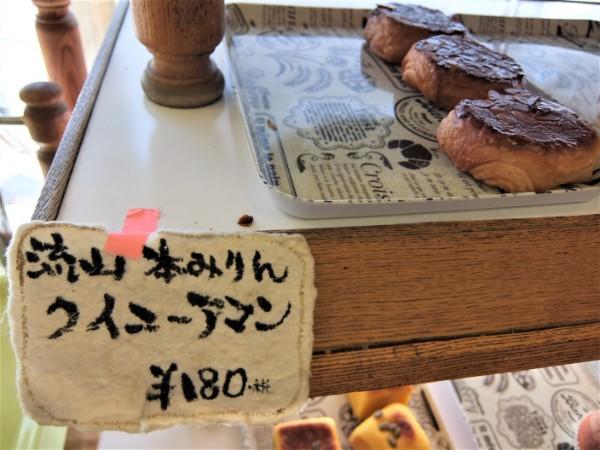 ogura-bakery06