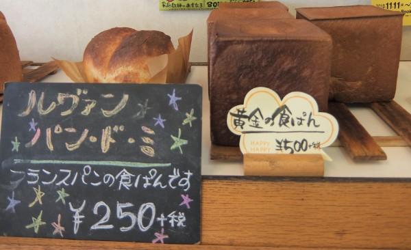 ogura-bakery12