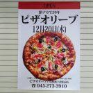【開店】12/20(木)ピザオリーブ戸塚駅橋上改札前店オープン!