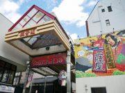 大須初の回転寿司!「三陸屋」が昨年末12月19日オープン