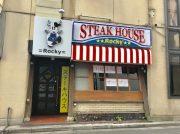 【開店】ステーキハウス・ロッキー藤沢南口にオープン予定