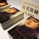 【渋谷】「ロマンティック・ロシア」芸術大国のロマンに魅了される美術展♪