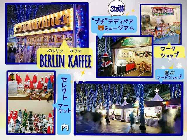 クリスマスマーケットのお店