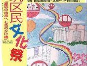 第23回都筑区民文化祭 「都筑の未来へ 七色のかけ橋」
