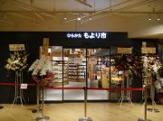 無印良品がデザインした、京阪・枚方市駅がリニューアルオープン!