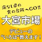 """海なし県""""埼玉""""の食の台所「大宮市場」へGO!"""