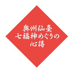 shichihuku_kokoroe