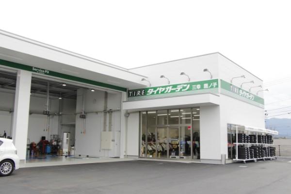移転オープン・タイヤ選びは新しい「タイヤガーデン三幸 鷹ノ子」で