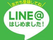 LINEの「友だち追加」登録でお得な情報をGET!!