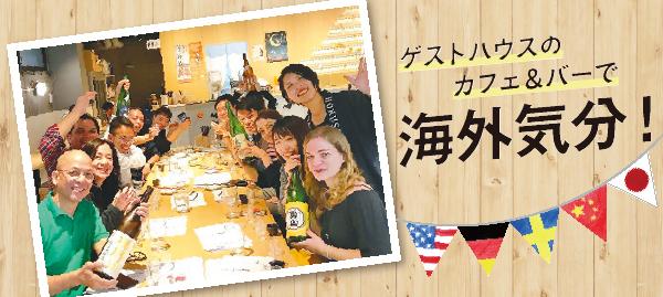 ゲストハウスのカフェ&バーで海外気分!