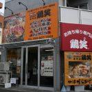 新規オープン・「鶏笑 松山中ノ川通り店」で大分ご当地グルメを。