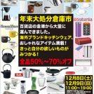 最大70%オフ!12/8(土)・9(日)「キッチン用品年末大処分市」in吉祥寺