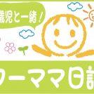 3歳児と一緒! ワーママ日記 vol.20