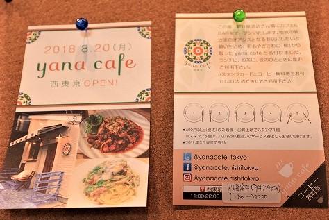 yanacafe card
