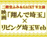 映画「翔んで埼玉」×リビング埼玉Web 主演GACKTさんのインタビューあり!検定あり!