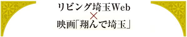 0118-saitama10